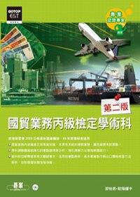 國貿業務丙級檢定學術科