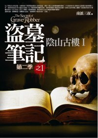 盜墓筆記第二季 = : The Secret of Grave Robber