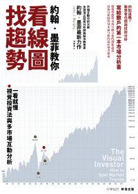 約翰.墨菲教你看線圖找趨勢 :  一看就懂視覺投資法與多市場互動分析 /