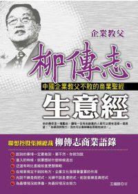 企業教父柳傳志生意經 :  中國企業教父不敗的商業聖經 /