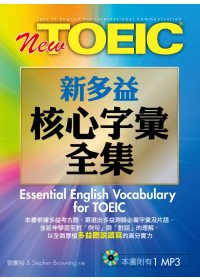 New TOEIC新多益核心字彙全集 =  Essential English vocabulary for Toelc /