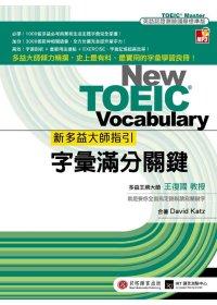 新多益大師指引 :  字彙滿分關鍵 = New TOEIC vocabulary /