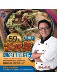詹姆士59元出好菜 :  創意日式料理 /
