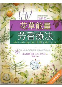 花草能量芳香療法 :  融合陰陽五行發揮精油情緒調理的功效 /