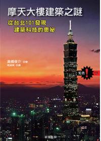 摩天大樓建築之謎 :  從台北101發現建築科技的奧祕 /