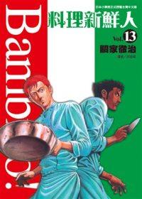 料理新鮮人(13)