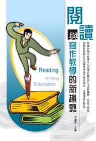 閱讀與寫作教學的新趨勢 =  Reading, writing, education /