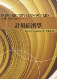 計量經濟學