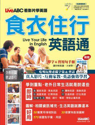 食衣住行英語通 =  Live your life in English /