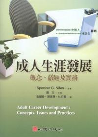 成人生涯發展:概念、議題及實務