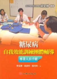 糖尿病自我效能訓練團體導專業人員手冊 /