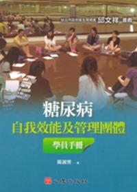 糖尿病自我效能及管理團體學員手冊