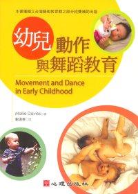 幼兒動作與舞蹈教育