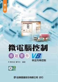 微電腦控制 :  專題製作(VB串並列埠控制) /