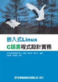 嵌入式Linux C語言程式設計實務