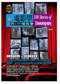 關於電影學的100個故事 =  100 Stories of cinematography /