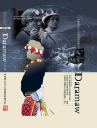 Daramaw : 卑南族大巴六九部落的巫覡文化