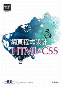 網頁程式設計 :  HTML&CSS /