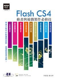 Flash CS4動畫與遊戲製作必修技 /