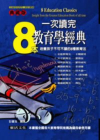 一次讀完8本教育學經典 =  8 education classics : insight from the greatest education book of all time /