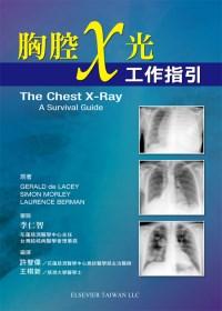 胸腔X光工作指引 /