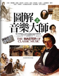 圖解音樂大師.  The master of classic music /