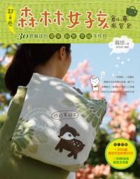 超手感森林女孩創意布包包 : 麻球教你簡單布生活