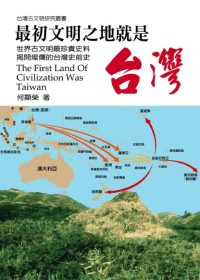 最初文明之地就是台灣 =  The first land of civilization was Taiwan /