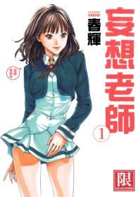 妄想老師 1(限)