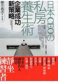 日本CEO的私房養生術 :  企業成功新策略 /