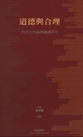 道德與合理 :  西洋古代倫理議題研究 /