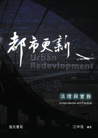 都市更新法理與實務 =  Jurisprudence and practice of urban redevelopment /