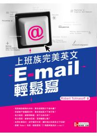 上班族完美英文e-mail輕鬆寫