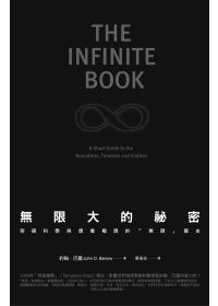 """無限大的祕密 : 突破科學與想像極限的""""無限""""簡史"""