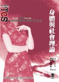 身體與社會理論 /