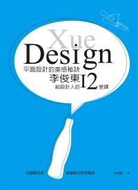 平面設計的美感秘訣:李俊東給設計人的12堂課