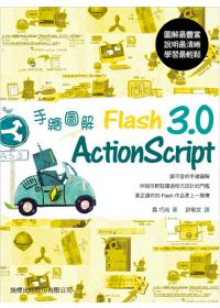 手繪圖解Flash ActionScript 3.0