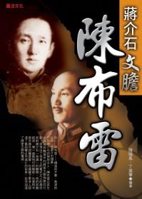 蔣介石文膽:陳布雷
