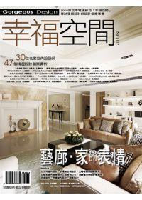幸福空間:第四季電視節目「幸福空間」專訪優質設計師設計個案專書2009:No7