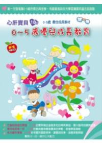 0-5歲優兒成長教育(無書,附10CD)