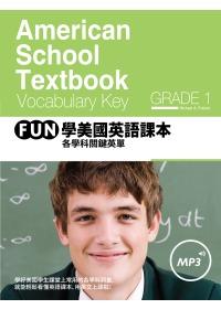 FUN學美國英語課本:各學科關鍵英單(GRADE 1)