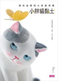 小胖貓黏土 :  跟我這樣捏大家都想要 /