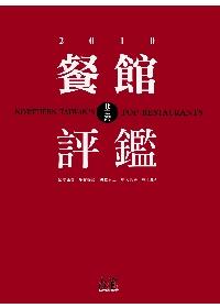 北臺灣餐館評鑑.  2010 Northern Tawian
