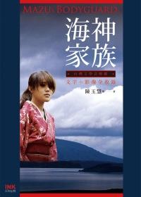 海神家族:台灣文學音樂劇