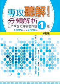 專攻聽解!分類解析日本語能力測驗考古題1級 /