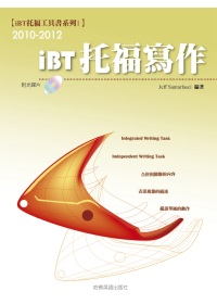 2010-2012iBT托福寫作