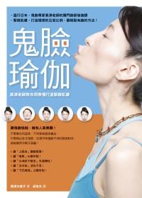 鬼臉瑜伽 :  高津老師教你用表情打造緊緻肌膚 /