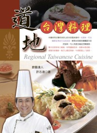 道地台灣料理 =  Regional Taiwanese cuisine /