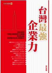 臺灣最強企業力