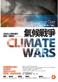 氣候戰爭 :  決定全人類命運的最後一場戰役 /